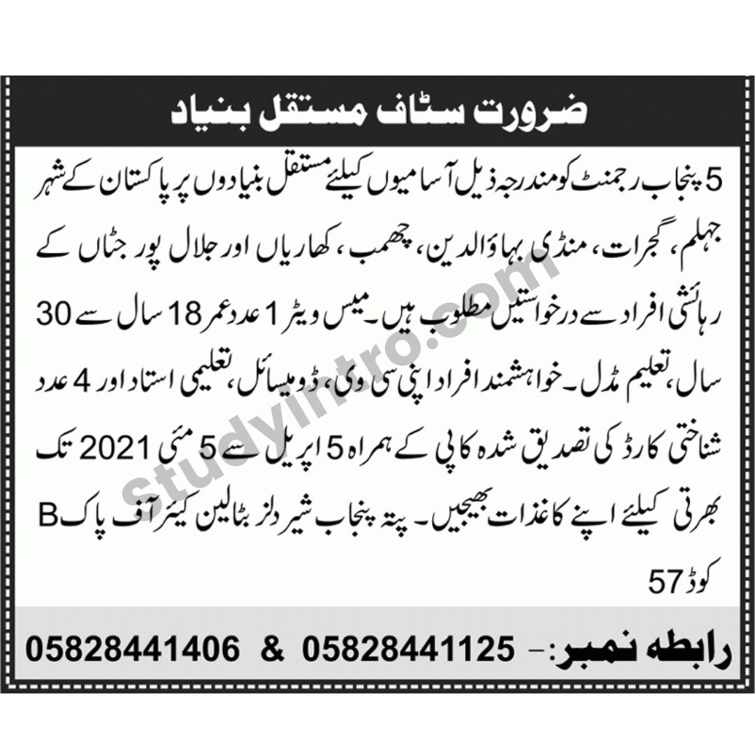 Jobs in Pakistan Army